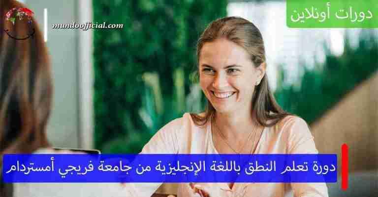 دورة أونلاين مجانية في تعلم النطق باللغة الإنجليزية من جامعة فريجي أمستردام الهولندية