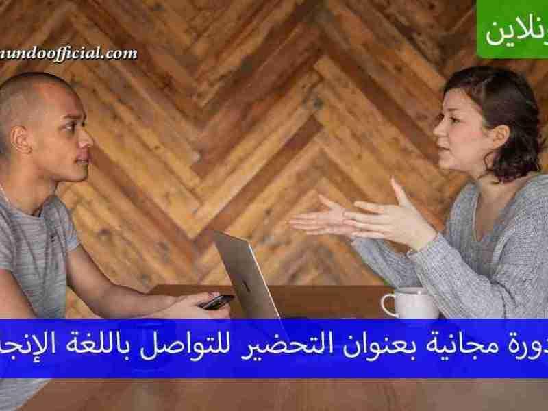 دورة مجانية بعنوان التحضير للتواصل باللغة الإنجليزية من جامعة واشنطن الأمريكية