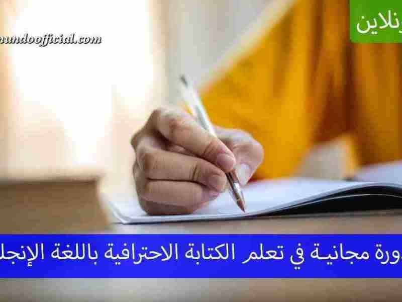 دورة مجانية في تعلم الكتابة الاحترافية باللغة الإنجليزية من جامعة كاليفورنيا الأمريكية