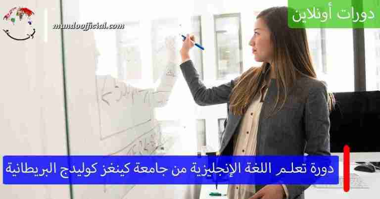 دورة مجانية في تعلم اللغة الإنجليزية للمستوى المتوسط من جامعة كينغز كوليدج