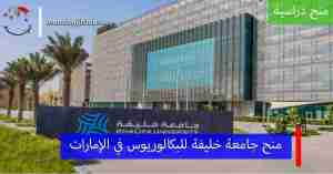 منح جامعة خليفة للبكالوريوس في الإمارات العربية المتحدة لتمويل الدراسة