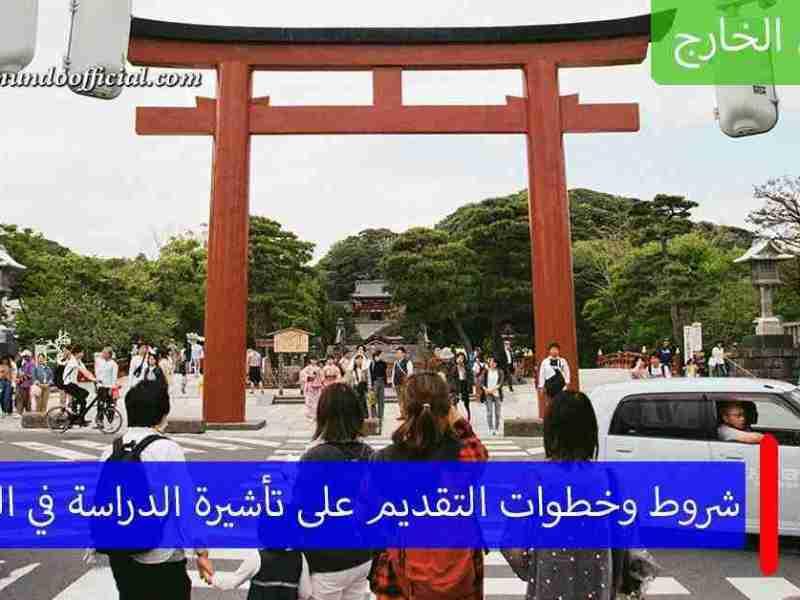 تأشيرة الدراسة في اليابان - ما هي شروط وخطوات التقديم للحصول عليها؟