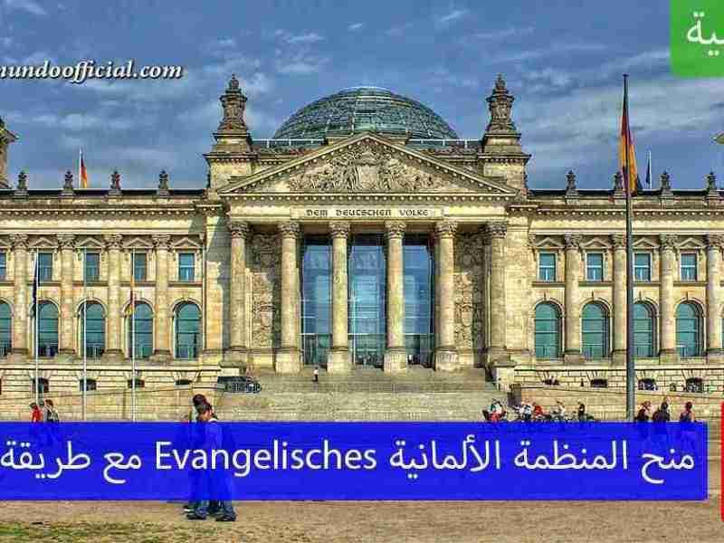 منح المنظمة الألمانية Evangelisches Studienwerk الكاملة التمويل مع طريقة التسجيل