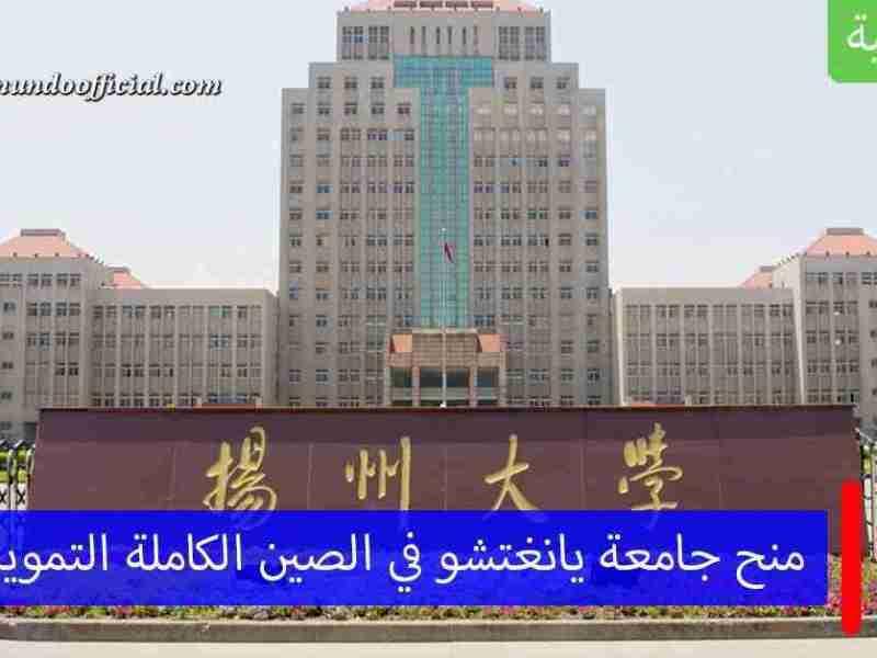 تعرفوا على منح جامعة يانغتشو في الصين 2021 المقدمة لدراسة البكالوريوس أو الماجستير أو الدكتوراه في الصين مجاناً مع تمويل كامل للطلاب العرب