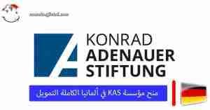 منح مؤسسة KAS في ألمانيا الكاملة التمويل للماجستير والدكتوراه