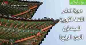 دورة اللغة الكورية للمبتدئين الجزء 4 مقدمة من جامعة ولاية سانت بطرسبرغ
