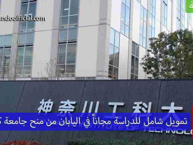 منح جامعة كاناغاوا اليابانية الكاملة التمويل للبكالوريوس والدراسات العليا