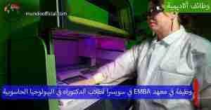 وظيفة في معهد EMBA لأبحاث العلوم والتكنولوجيا لطلاب الدكتوراه في البيولوجيا الحاسوبية