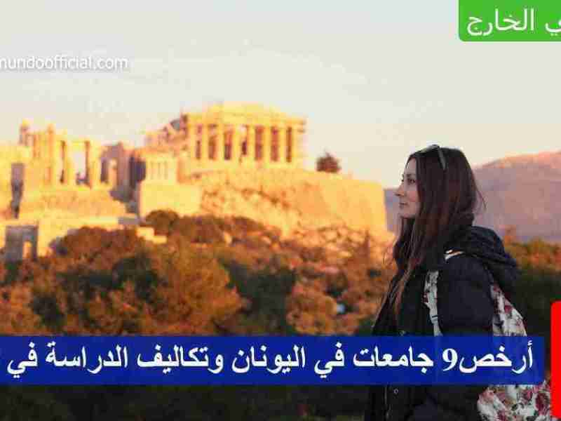 أرخص9 جامعات في اليونان وتكاليف الدراسة في كل منها