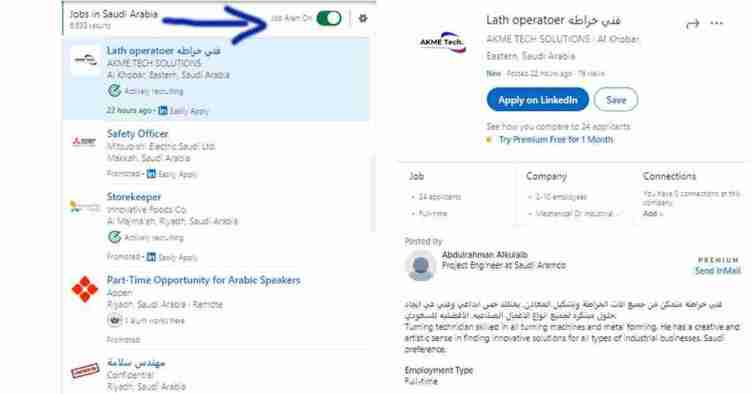 استخدم خيار البحث عن الوظائف في موقع لينكد إن LinkedIn