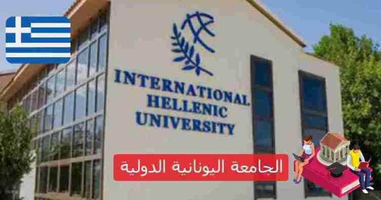 الجامعة اليونانية الدولية International Hellenic University of Greece
