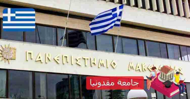 جامعة مقدونيا University of Macedonia