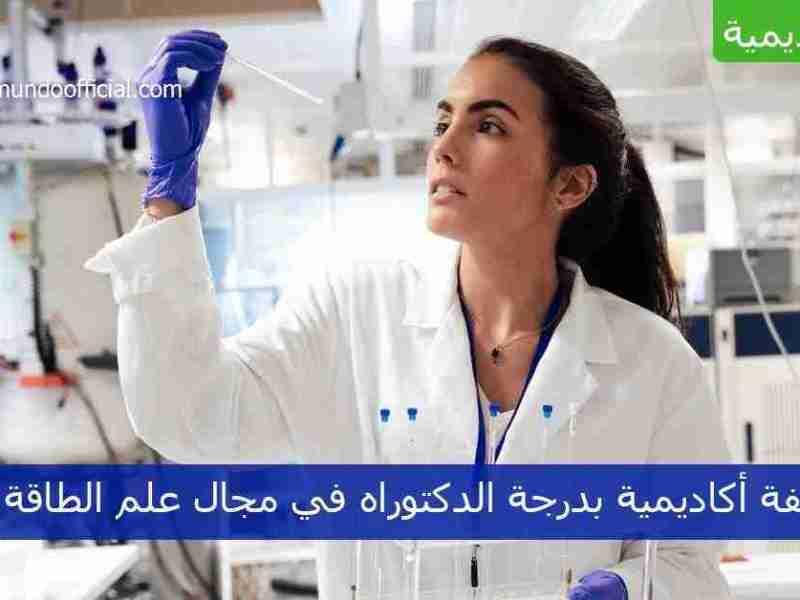 وظيفة أكاديمية بدرجة الدكتوراه في مجال علم الطاقة النووية من جامعة AIX-MARSEILLE