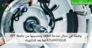 وظيفة في مجال نمذجة الطاقة وتحسينها من جامعة IMT ATLANTIQUE لما بعد الدكتوراه