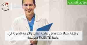 وظيفة أستاذ مساعد في دراسة القلب والأوعية الدموية في جامعة TWENTE الهولندية