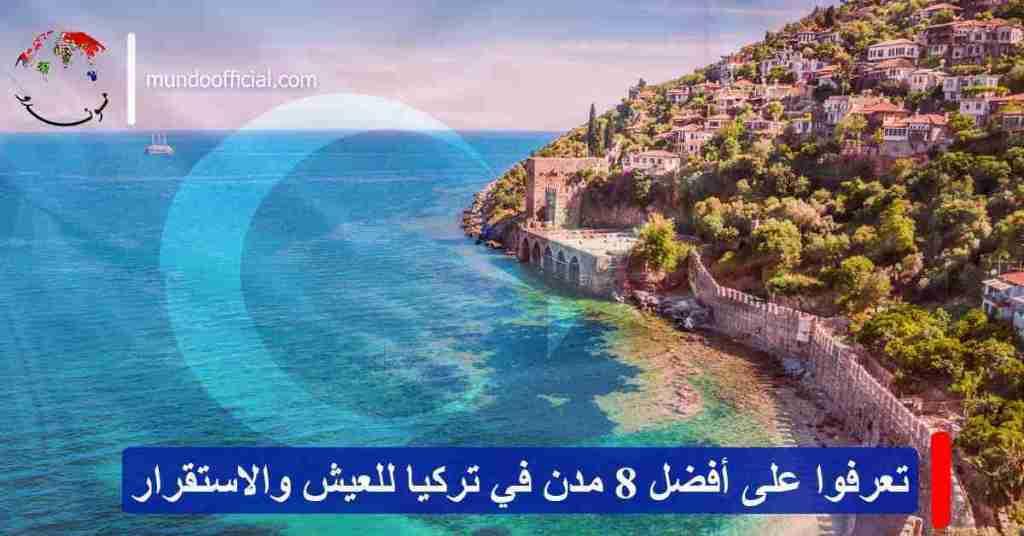 ما هي أفضل مدينة للعيش في تركيا؟ إليكم أفضل 8 مدن