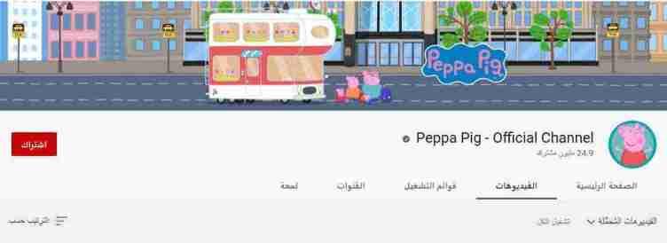 7. برنامج Peppa Pig لتعلم اللغة الإنجليزية
