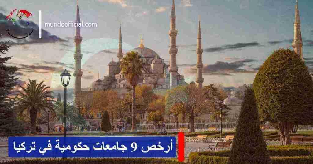 أرخص 9 جامعات حكومية في تركيا وتكاليف الدراسة في كل منها