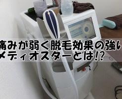 痛みが弱く脱毛効果の強いメディオスターNeXTPROとは!?