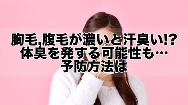 胸毛,腹毛が濃いと汗臭い!?体臭を発する可能性も…予防方法は