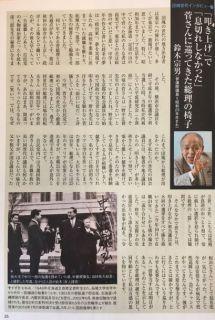 週間ポスト2020.11.6 鈴木宗男「叩き上げ」で「息切れしなかった」菅さんに巡ってきた総理の椅子