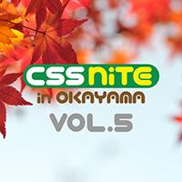 CSS Nite in OKAYAMA, Vol.5 開催レポート