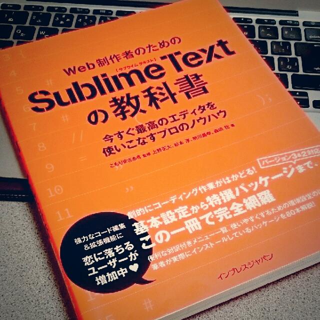 SublimeTextのカラースキームとテーマを作ってみましたの巻き