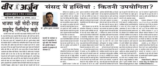 Sansad mein Khyatiyan Vir Arjun