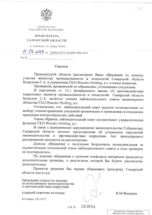Министр Безруков встретится с оппозицией?