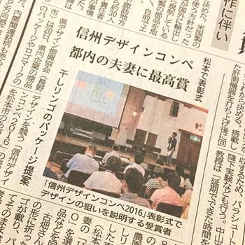 「HOSHI RINGO」が信濃毎日新聞に掲載されました!