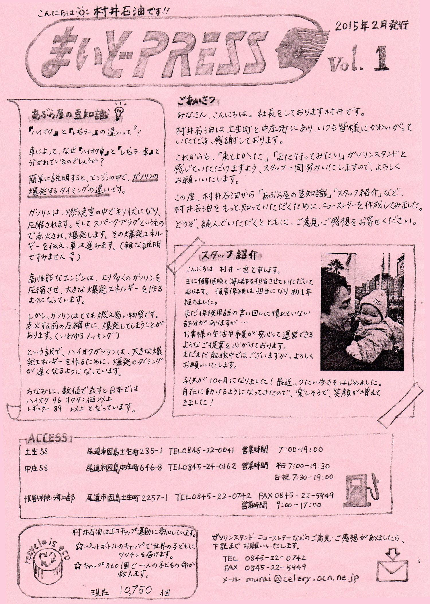vol.1(2015年2月発行)