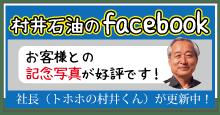 村井石油のフェースブック