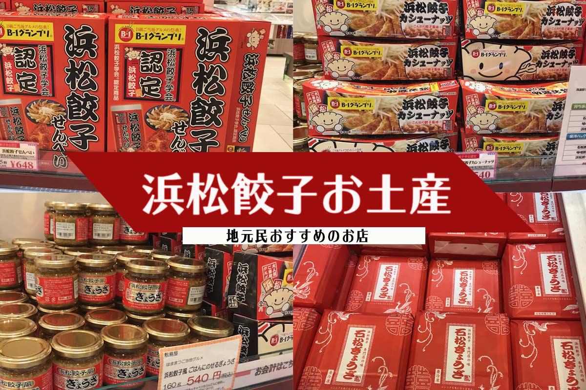 お土産で買える浜松餃子