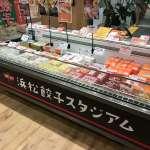 浜松餃子スタジアムのお持ち帰り冷凍餃子