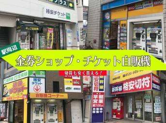 浜松駅周辺金券ショップ、チ
