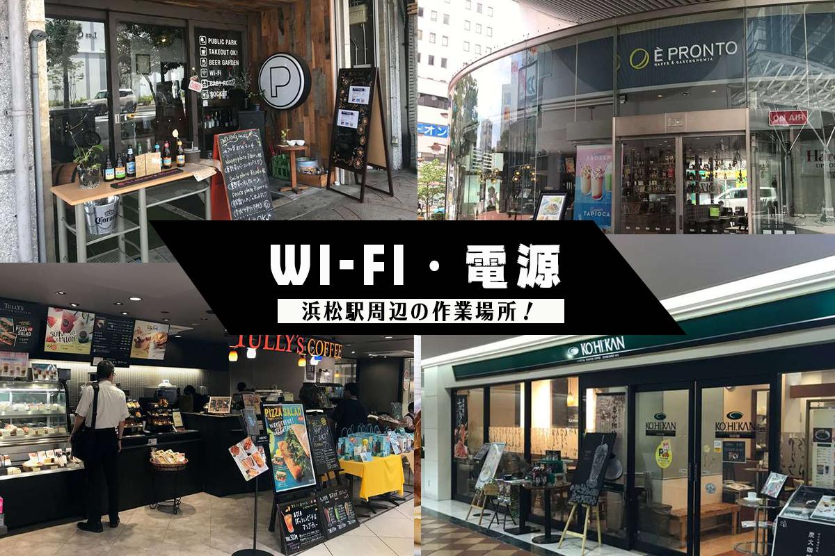 浜松駅周辺のWIFI、電源のあるお店