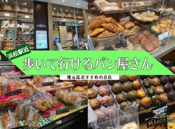 浜松駅から歩いて行けるパン屋さんまとめ