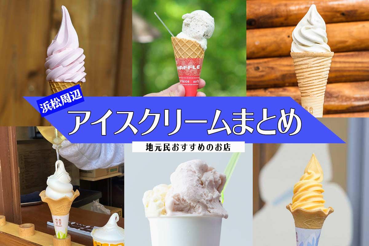 浜松周辺アイスクリーム屋まとめ