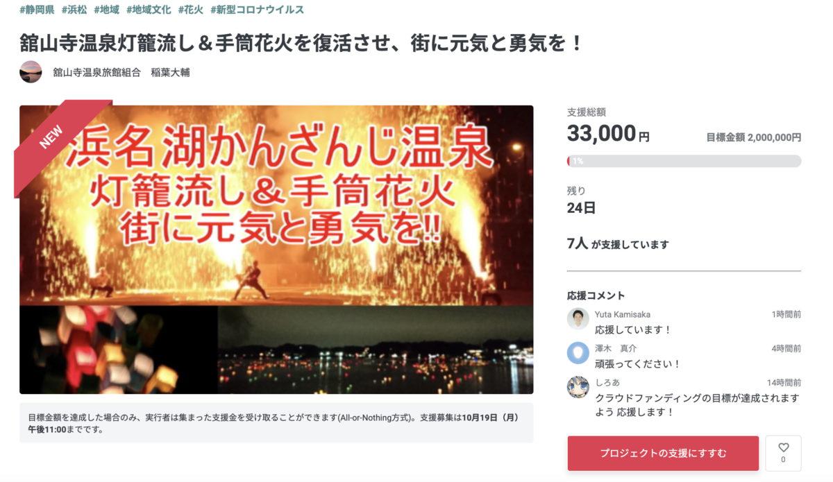 舘山寺温泉旅館組合クラウドファンディング
