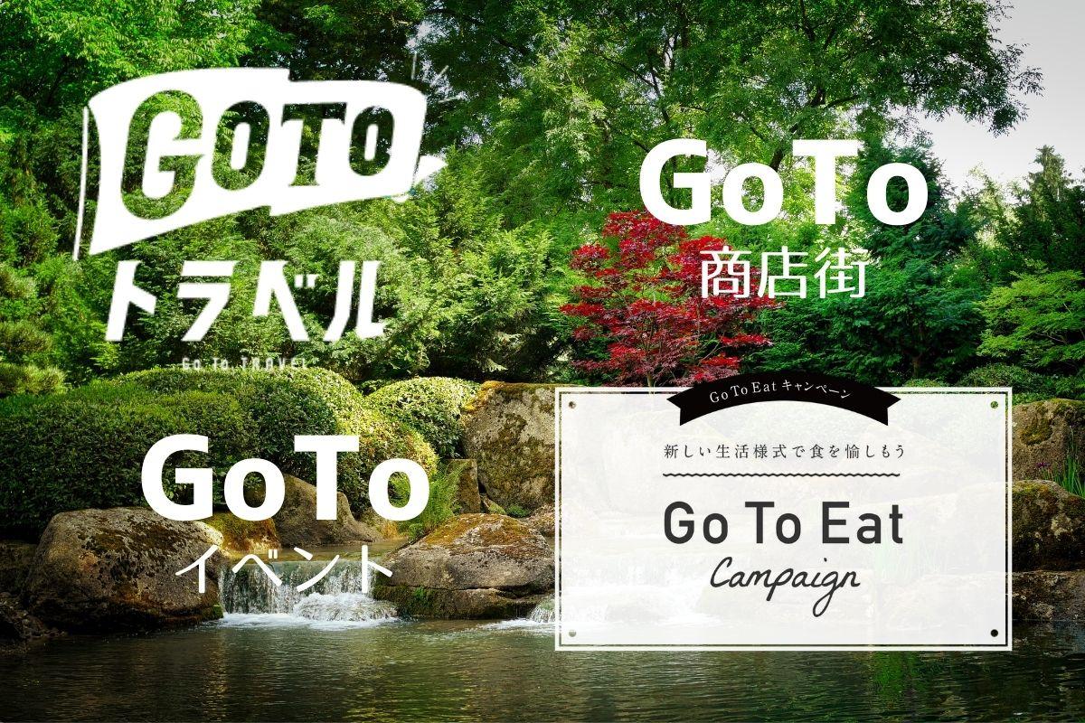 GoToキャンペーン浜松市