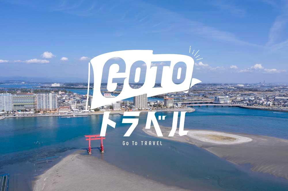 GOTOトラベル浜松