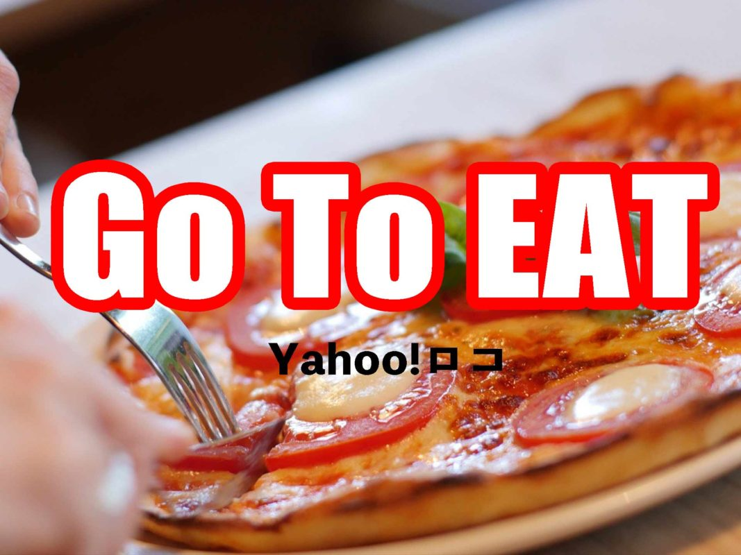 Go To EAT Yahoo!ロコ