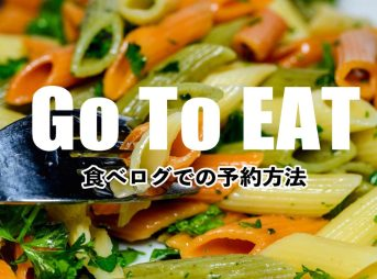 Go To EAT 食べログ