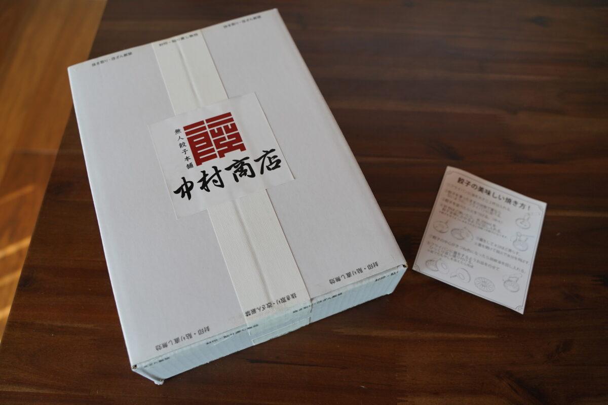 中村商店の餃子