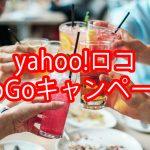 yahoo!ロコ GoGoキャンペーン