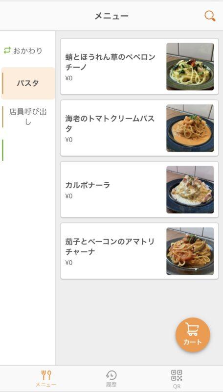 GRAND BLEU浜松店_パスタ注文画面