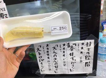 ミツワキの冷凍パイン