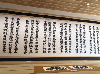龍雲寺の世界一大きい般若心境