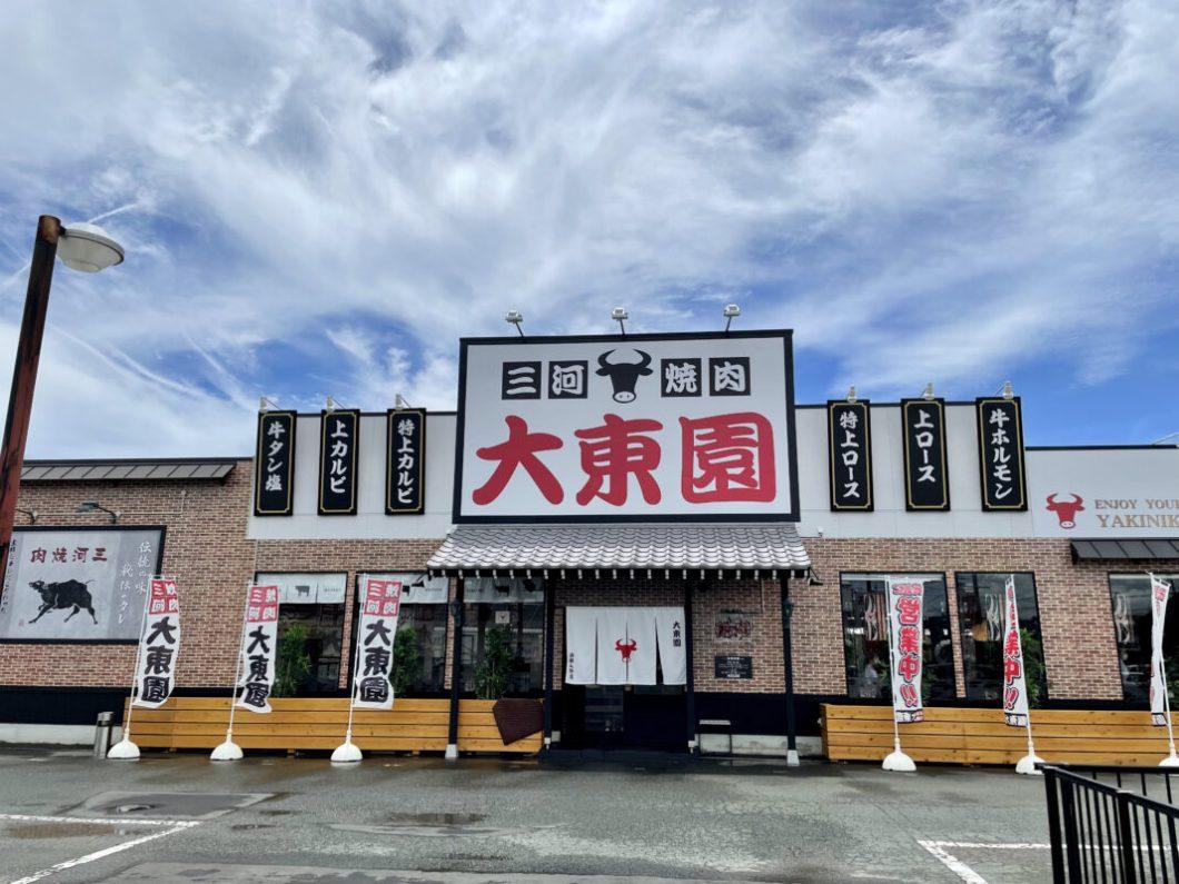 三河焼肉大東園の外観