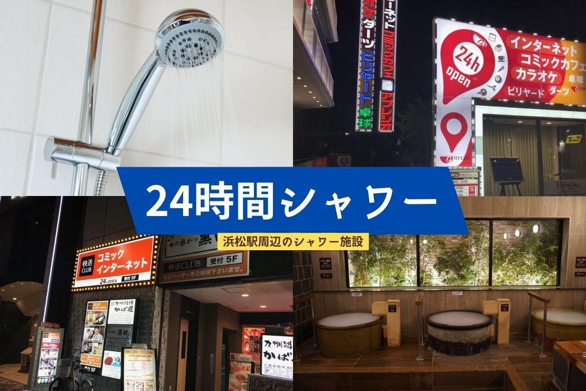 浜松駅周辺のシャワー施設
